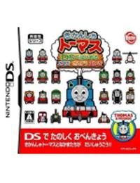 《机车托马斯DS:国语、算数、英语》 日版