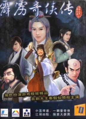 《霹雳奇侠传:清香白莲素还真》简体中文硬盘版