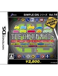 《简单DS系列Vol.14 THE自动车教习所》 日版