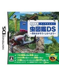 《昆虫图鉴DS》 日版