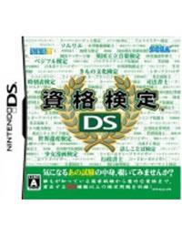 《资格检定DS》 日版