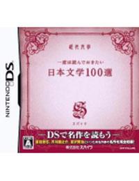《一口气读完的日本文学100篇》 日版
