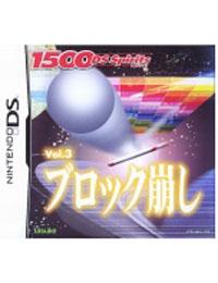 《1500 DS系列 第3辑:打砖块》 日版