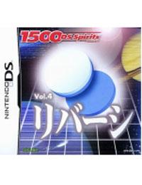 《1500 DS系列 第4辑:黑白棋》 日版