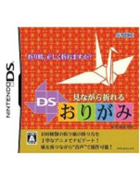 《边看边折 DS折纸》 日版