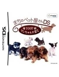 《镇上的宠物店DS:200只小狗大集合》 日版