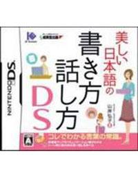 《优美日语书写说话方法DS》 日版