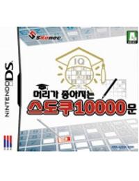 《数独10000问》 韩版