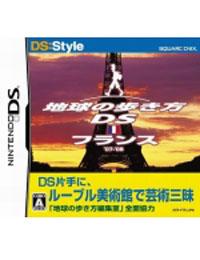 《走遍全球DS 法国》 日版