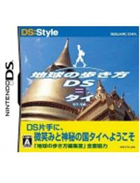 《走遍全球DS 泰国》 日版