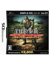 《Simple DS系列 第21辑:THE 步兵》 日版