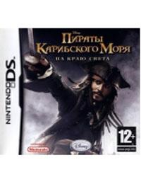 《加勒比海盗 世界尽头》 俄版