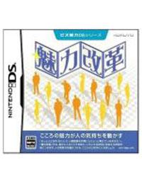 《职业能力DS系列:魅力改革》 日版