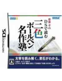 《齐藤孝的DS解读三色圆珠笔名作塾》 日版