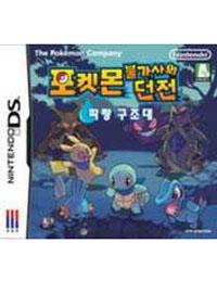 《口袋妖怪不可思议的迷宫 青之救助队》 韩版