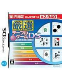 《WiFi对应严格挑选的桌面游戏DS 》 日版