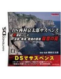 《DS西村京太郎悬疑:新侦探系列 京都、热海、绝海的孤岛 杀意的陷阱》 日版