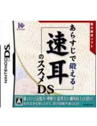 《速听练习DS》 日版