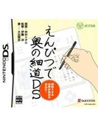 《以铅笔读奥之细道DS》 日版