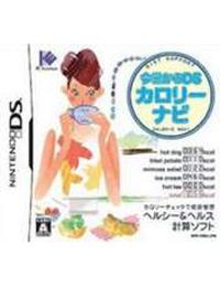 《从今开始DS卡路里指南》 日版