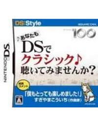 《您也用DS听古典音乐吗》 日版