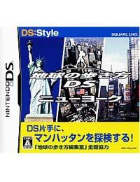 《走遍全球DS 纽约》 日版