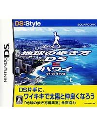 《走遍全球DS 夏威夷》 日版