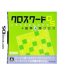 《填字游戏DS+世界一周填字》 日版