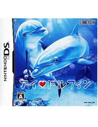 《我爱海豚 》日版
