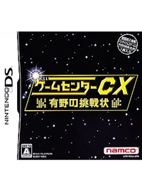 《 游戏中心CX 有野的挑战书》日版