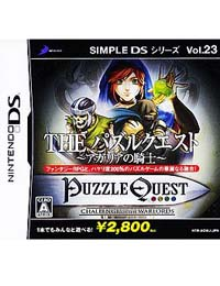 《简单DS系列Vol.23 THE益智冒险 亚加利亚的骑士》 日版
