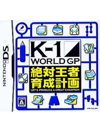 《K-1世界冠军:绝对王者育成计划》 日版
