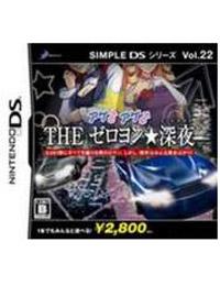 《Simple DS系列 第22辑 THE 400米竞速★深夜》 日版