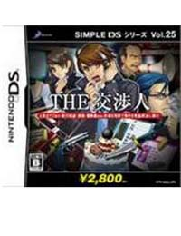 《简单DS系列 Vol. 25:THE 谈判专家 》日版