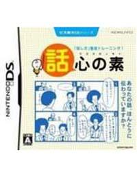 《职场能力DS系列:口才篇》 日版
