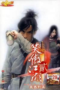 《笑傲江湖2:五岳剑派》简体中文版