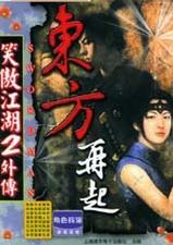 《笑傲江湖2外传之东方再起》简体中文硬盘版