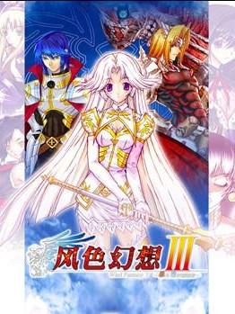 《风色幻想3罪与罚的镇魂歌》简体中文硬盘版