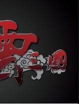 《风云三国》(v2.6.1)简体中文硬盘版