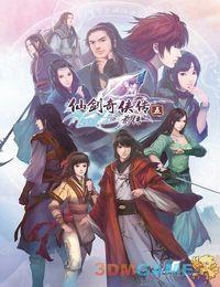 《仙剑奇侠传五前传》豪华版资料设定光盘