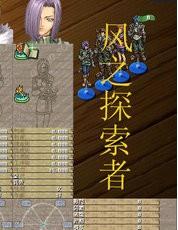《风之探索者》繁体中文硬盘版