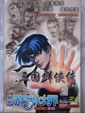 《三国群侠传》3DM简体中文硬盘版