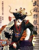 《武林群侠传》3DM简体中文硬盘版