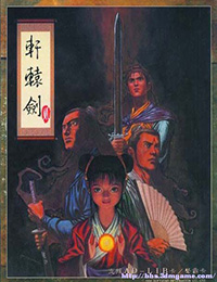 《轩辕剑2》免安装中文硬盘版