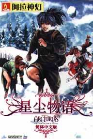 《星尘物语》简体中文版