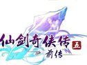 《仙剑奇侠传5:前传》视频流程攻略 02