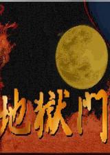地狱门 简体中文硬盘版