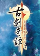 古剑奇谭2 繁体中文正式版数字客户端