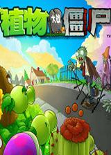 植物大战僵尸年度版 官方简体中文硬盘版