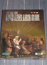 侠客游:前途道标 繁体中文免安装版